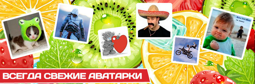 1avatara.ru - Коллекция бесплатных аватарок