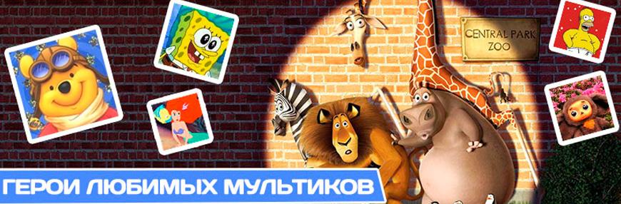 Смотреть аватарки из раздела - Мультфильмы